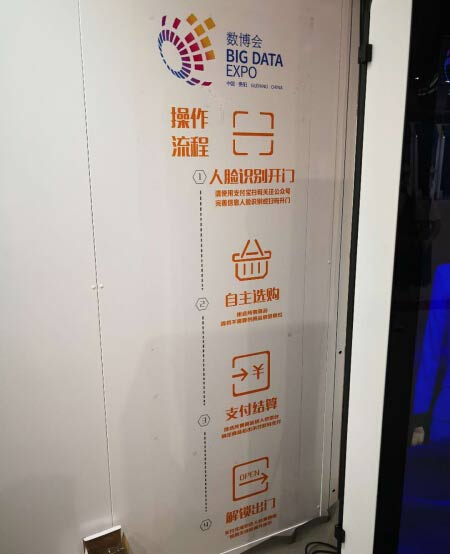 Intelligent Unmanned Supermarket Appears at Data Expo 2018