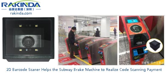 2D Barcode Scaner Helps the Subway Brake Machine to Realize Code Scanning Payment
